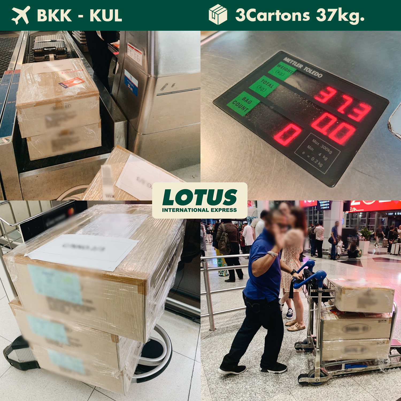 Lotus HandCarry - ตัวอย่างงานบริการแฮนด์แครี่ของโลตัส ขนส่งเร่งด่วนทางเครื่องบินจากกรุงเทพปลายทางกัวลาร์ลัมเปอร์ประเทศมาเลเซีย